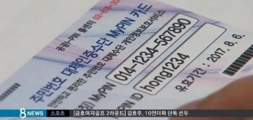 주민등록번호 대체인증수단 마이핀(사진: SBS 방송화면 캡처)