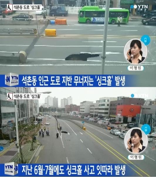 지난 5일 발생한 석촌동 '싱크홀'(사진출처 = YTN 뉴스 캡처)