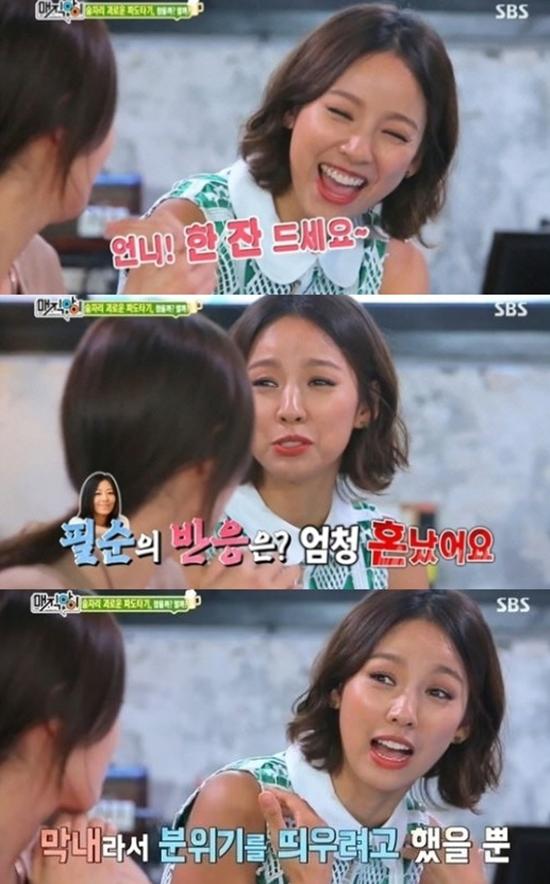 SBS 예능프로그램 '매직아이' 이효리