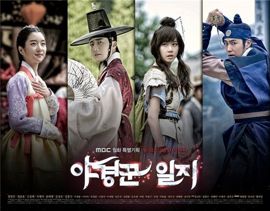 '야경꾼일지' 포스터 /MBC 제공