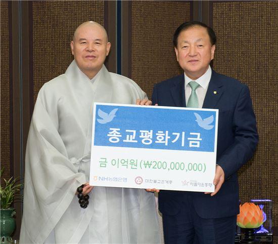 자승 스님(왼쪽)과 김주하 농협은행장(오른쪽)
