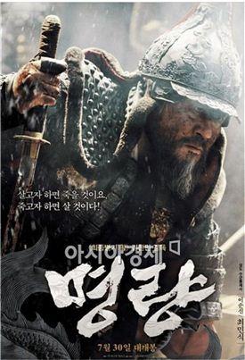 영화 '명량' (사진:CJ엔터테인먼트 제공)