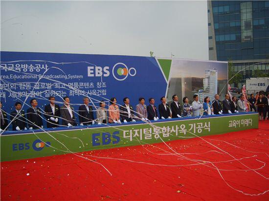 남경필 경기도지사가 등 주요 인사들이 참석한 가운데 6일 경기도 고양 한류월드 단지내에서 EBS 통합사옥 기공식이 열렸다.