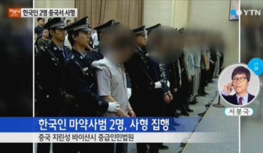 중국 사형 집행(사진:YTN 보도화면 캡처)