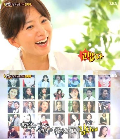 김희애(사진:SBS '한밤의 TV연예' 방송캡처)