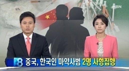 중국, 한국인 마약사범 2명 사형집행(사진: MBN 뉴스 캡처)