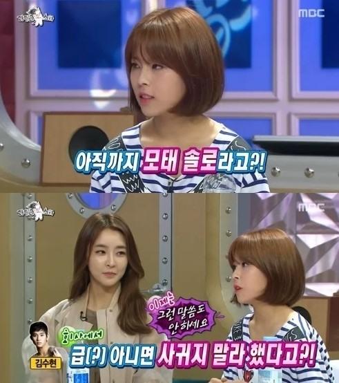 도희가 아직까지 연애 경험이 없다고 밝혔다. (사진:MBC '라디오스타' 방송 캡처)