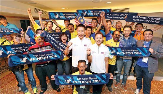 ▲6일(현지시간) 말레이시아 콸라룸푸르 만다린 오리엔탈 호텔에서 열린 '삼성 인천아시안게임 캠페인' 론칭 행사에서 말레이시아 응원단이 '팀삼성' 선수의 선전을 기원하고 있다.
