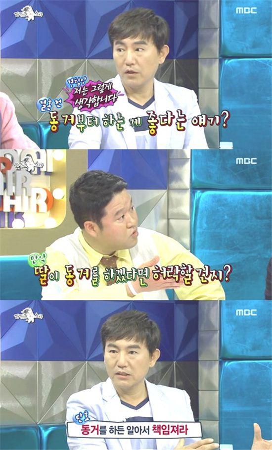 손병호가 혼전 동거에 대해 소신을 밝혔다. (사진:MBC '황금어장-라디오스타' 방송 캡처)