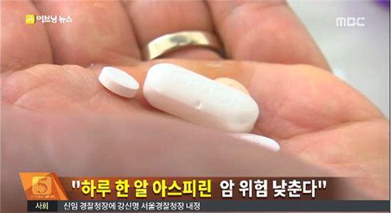 하루 한 알 아스피린을 장기 복용하면 암 위험을 낮춰 주는 것으로 밝혀졌다.(사진: MBC 뉴스 캡처)