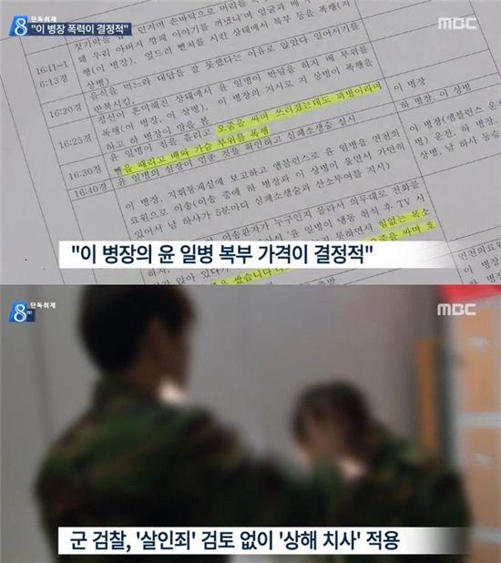 '윤 일병 사건'의 가해 병사들이 이 병장의 폭력이 윤 일병 사망의 직접적 원인이라고 진술한 것으로 알려졌다. (사진:MBC 방송 캡처)