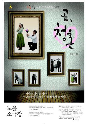 극단 노을 연극 '곰, 청혼' 포스터