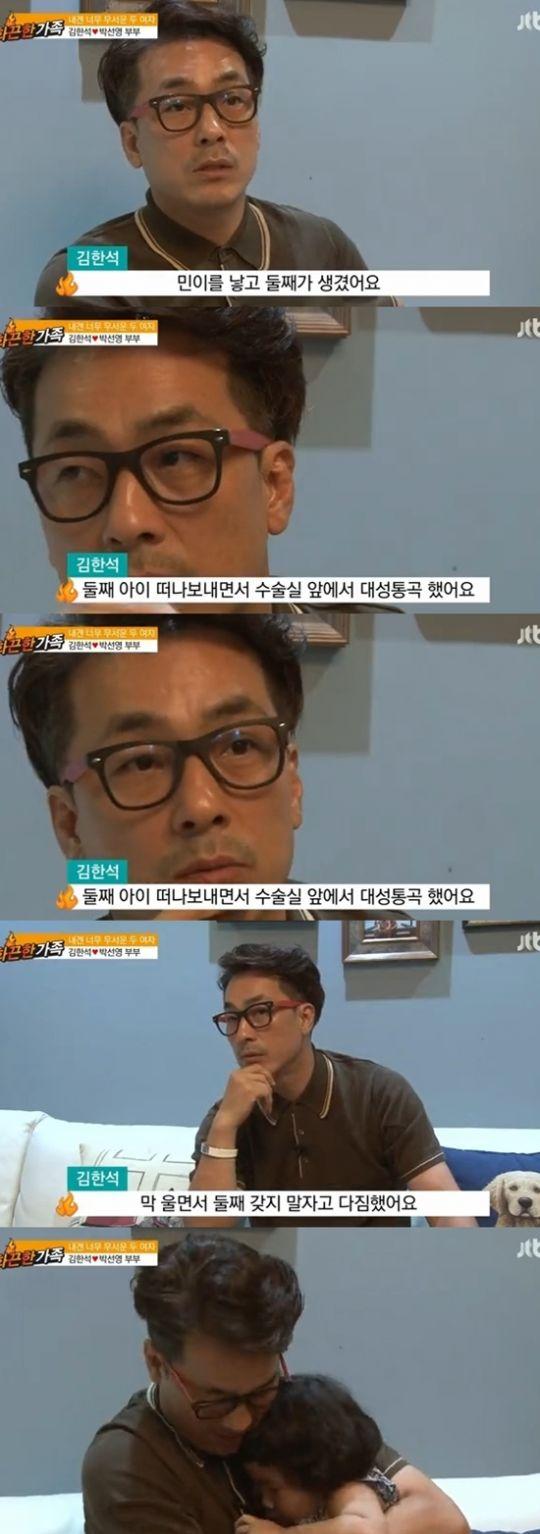 김한석이 아내가 둘째 아이를 유산했을 당시의 심경을 밝혔다. (사진:JTBC '화끈한가족' 방송 캡처)