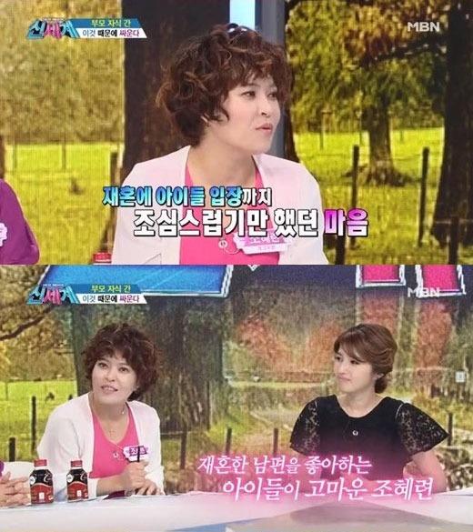 조혜련이 재혼 후 처음으로 심경을 고백했다.(사진:MBN '신세계' 방송 캡처)