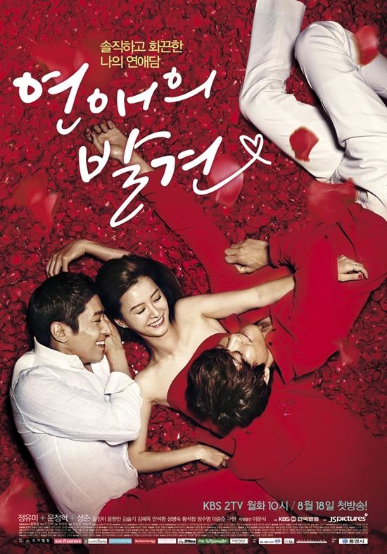 KBS2 새 월화드라마 '연애의 발견' 포스터
