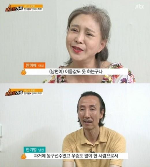 한기범 안미애 부부 (사진:JTBC '화끈한가족' 방송 캡처)