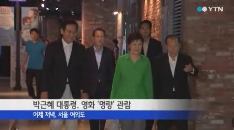 박근혜 대통령이 영화 '명량'을 관람했다. (사진:YTN 방송 캡처)