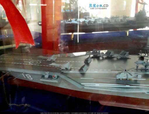 중국이 최근 열린 해양엑스포에서 공개한 핵추진항공모함 모형
