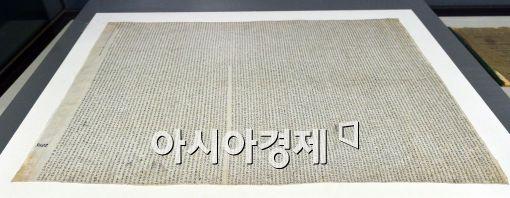 [포토]'황사영 백서', 서울역사박물관에 전시