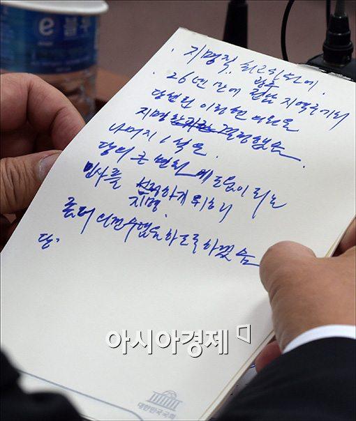 [포토]메모 확인하는 김무성 대표
