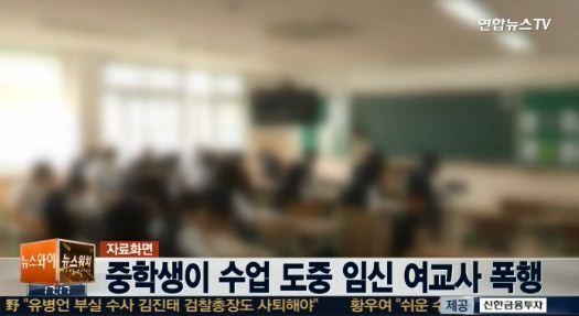 광주의 한 중학생이 수업 도중 임신한 여교사를 폭행하는 사건이 일어났다. (사진:뉴스와이 방송 캡처)