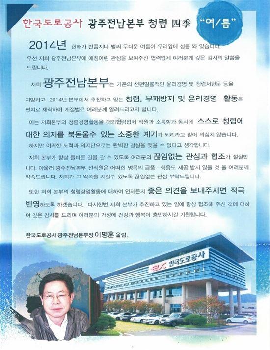 <한국도로공사 광주전남본부가 발간한 '청렴 사계' 여름호>