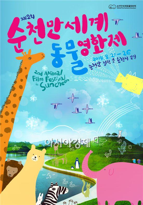 순천만세계동물영화제 포스터