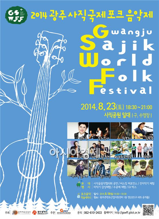 광주사직국제포크음악제(GSWFF)