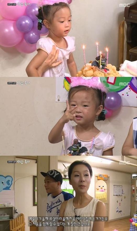 팝핀현준과 박애리의 딸 남예술양 (사진:MBC '휴먼다큐 사람이 좋다' 캡처)