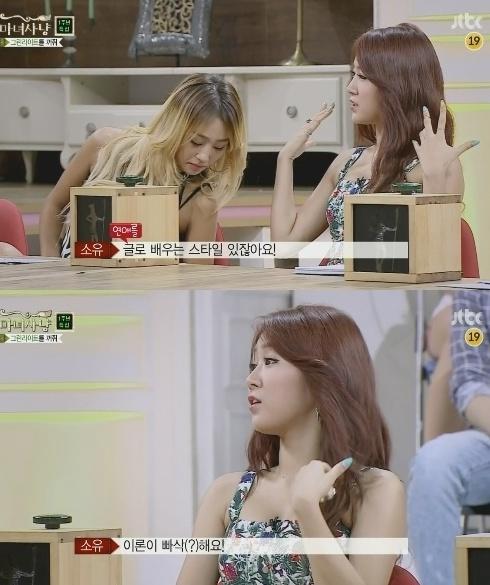 씨스타 소유와 효린이 '마녀사냥' 게스트로 출연했다. (사진:JTBC '마녀사냥' 방송 캡처)