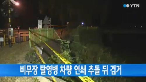 연천에서 관심병사가 탈영해 교통사고를 냈다. (사진:YTN 방송 캡처)