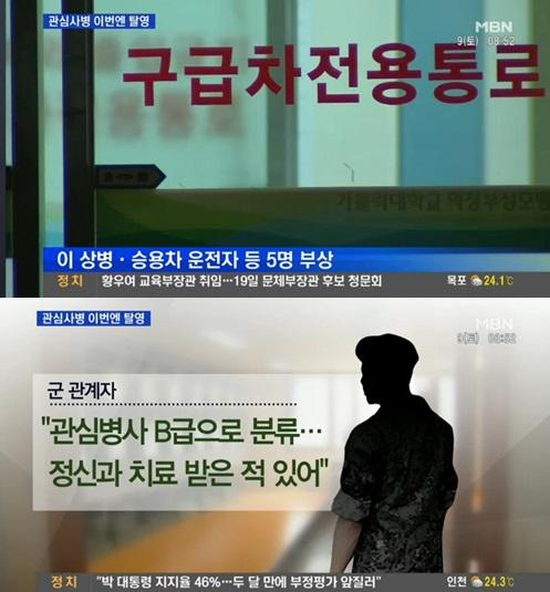 연천 관심병사 탈영 (사진: MBN 방송 캡처)