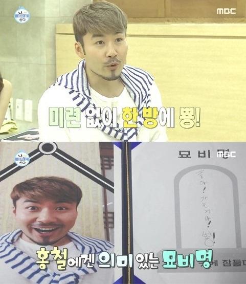노홍철 임종 체험 (사진:MBC '나혼자산다' 방송 캡처)