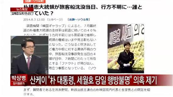 일본 산케이 신문이 세월호 사건 당일 박근혜 대통령의 행방에 대한 의혹을 제기했다. (사진:채널A 방송 캡처)