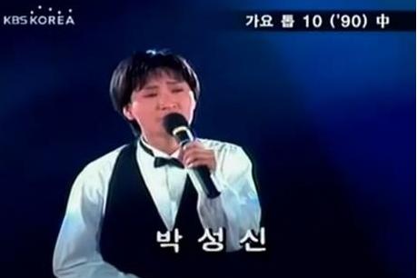 가수 박성신이 세상을 떠났다.(사진:KBS 제공)