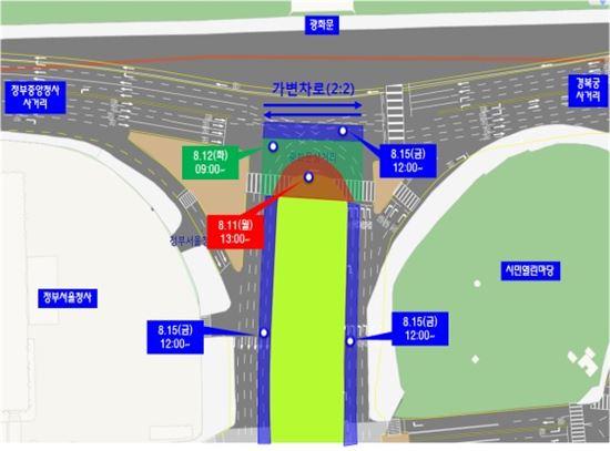 ▲시복식이 열릴 광화문 광장의 차량 통제 계획도.(사진제공=서울시)