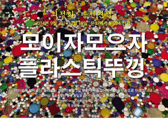 '최정화-총천연색' 캠페인