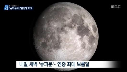 10일 밤하늘에 뜬 슈퍼문(사진:MBC 캡처)