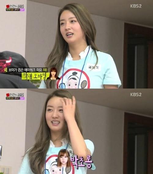 걸그룹 에이핑크의 윤보미가 팀 내 미모 1순위로 오하영을 꼽았다./ KBS2 '인간의 조건' 방송 캡처