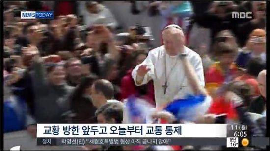 오는 16일 광화문 시복식을 앞두고 오늘부터 교통 통제 시작(사진: MBC 방송화면 캡처)