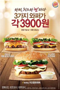 버거킹이 오는 14일까지 와퍼 메뉴를 각 3900원(단품 기준)에 판매한다.