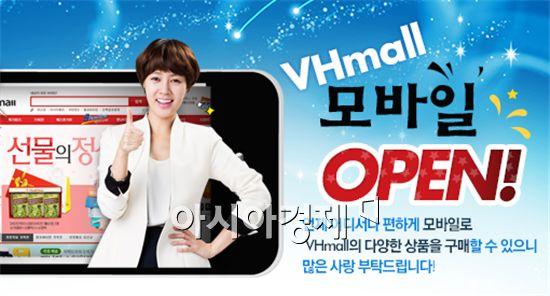 비타민하우스 VH몰 모바일웹