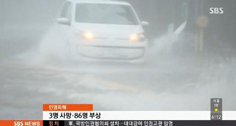 태풍 할롱으로 일본에선 3명이 사망하고, 86명이 부상을 입는 등 피해가 속출했다.
