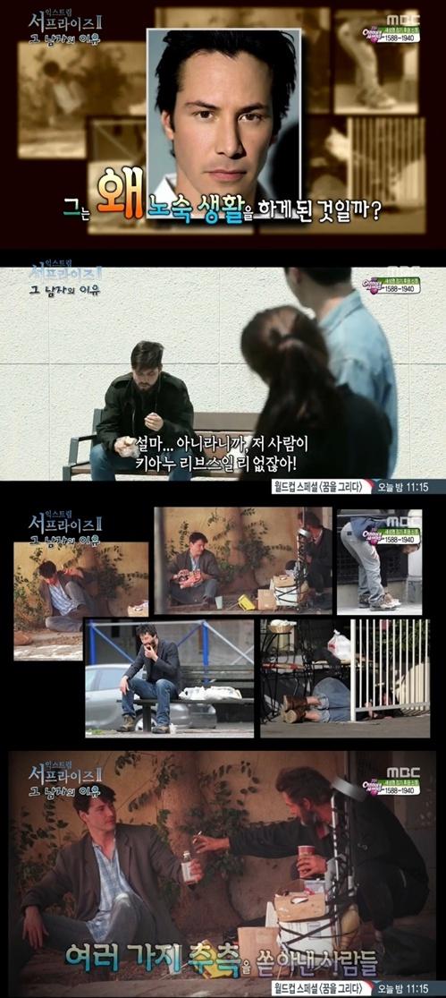 키아누 리브스가 최근 노숙생활을 청산하고 깔끔한 모습으로 나타나 화제다. (사진: MBC '신비한 TV 서프라이즈' 캡처)