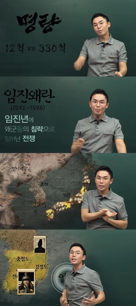명량 인터넷 강의를 공개한 설민석 강사(사진: CJ엔터테인먼트 제공)