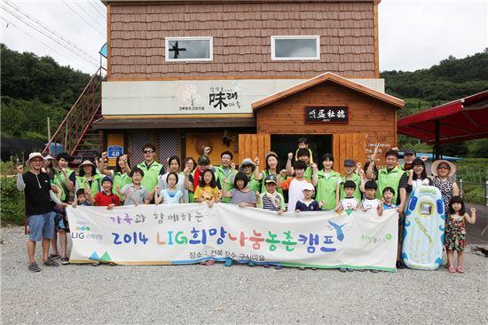 LIG손해보험이 1사1촌 결연마을인 전북 장수군 구신마을에서 진행한 '희망나눔 농촌체험캠프'의 참석자들이 기념촬영을 하고 있다.