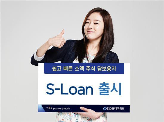 KDB대우증권은 11일 새 주식 담보대출 서비스인 'KDB대우증권 에스론(S-Loan)'을 출시한다고 밝혔다.