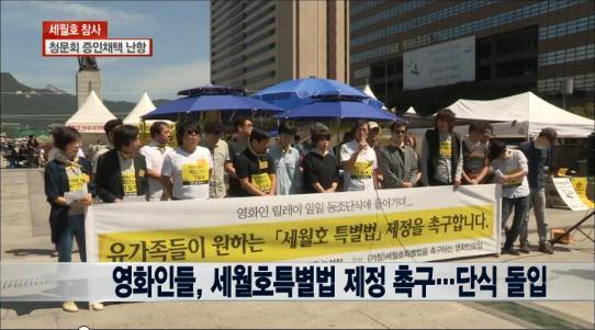 영화인 세월호 단식 농성 동참(사진: 뉴스Y 방송화면 캡처)