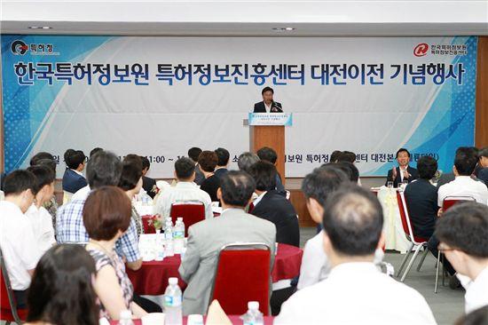 권선택 대전시장이 한국특허정보원 특허정보진흥센터 대전이전 기념식에 참석, 축사를 하고 있다.