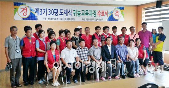 전북귀농귀촌학교(대표 김준성)는 10일 '제3기 30평 도제식 귀농교육'  수료식을 갖고 기념촬영을 하고있다.